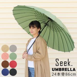 傘 メンズ おしゃれ 24本 長傘 雨傘 24本骨 大きい 86cm 全12色 男性用 ビジネス 特大 傘袋付き 晴雨兼用 UVカット 高強度 折れ|gita