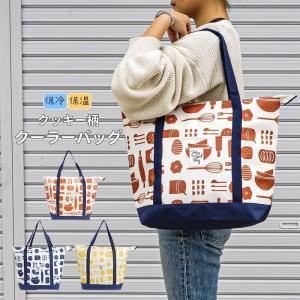 クッキー柄保冷保温トートBAG11-1079トート型の保冷バッグ。 1〜2人暮らしに最適なありそうで...