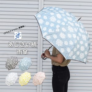 傘 雨傘 レディース 長傘 ジャンプ傘 あじさい柄 全5色 20-2187 おしゃれ かわいい レイングッズ 雨 梅雨 アンブレラ プレゼント ギフ|gita