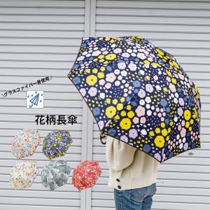 傘 レディース 長傘 おしゃれ 雨傘 フラワー 花柄 全5色 85cm 20-2217 かわいい 花柄 アンブレラ グラスファイバー骨 レイングッズ|gita