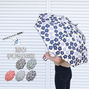 雨傘 レディース 長傘 傘 ジャンプ傘 手書き風花柄 全5色 20-2223 花柄 おしゃれ かわいい アンブレラ 雨 レイングッズ プレゼント ギ|gita