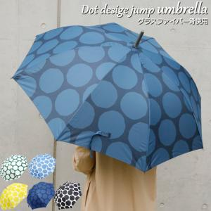 傘 レディース ジャンプ 長傘 雨傘 ジャンプ傘 全5色 85cm 20-2236 ドット柄 おしゃれ かわいい アンブレラ 雨 レイングッズ プレ|gita