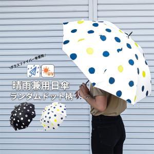 日傘 完全遮光 長傘 傘 レディース ランダムドット 21-2116 ドット柄 おしゃれ 遮光率100% UV遮蔽率99.9% 紫外線カット UVカ|gita