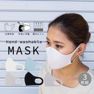 メール便 マスク 洗える 立体マスク ふつうサイズ 3枚組 全3色 60-5024 3枚入り 花粉対策 男女兼用 立体 大人 飛沫防止 ウィルス対策|gita
