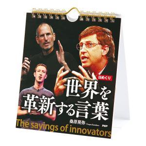 カレンダー 壁掛け 日めくり 世界を革新する言葉  日めくりカレンダー PHP研究所|gita