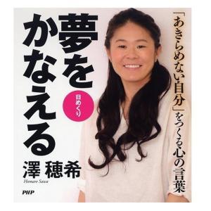 日めくり澤穂希夢をかなえる「あきらめない自分」をつくる心の言葉 リビング、玄関、トイレ、オフィス、子...