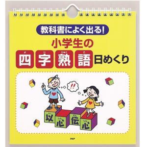 メール便 カレンダー 壁掛け 小学生の四字熟語 日めくり 教科書によく出る 日めくりカレンダー リビング お部屋 トイレに|gita