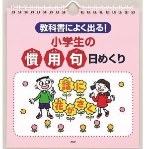 メール便 カレンダー 壁掛け 小学生の慣用句 日めくり 教科書によく出る 日めくりカレンダー リビング お部屋 トイレに|gita
