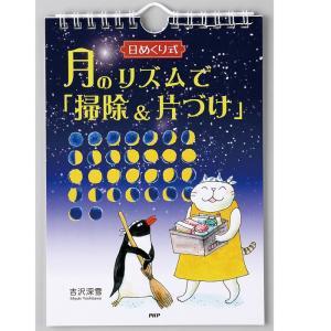 日めくり式 月のリズムで掃除&片づけ 幸せを呼び込む おうちスッキリ 吉沢深雪月のリズムで掃除や片づ...