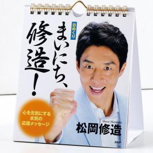 カレンダー 壁掛け 日めくり まいにち、修造! 松岡修造 心...