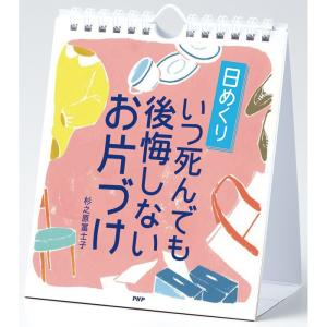 メール便 カレンダー 日めくり 壁掛け いつ死んでも後悔しないお片付け 日めくりカレンダー オフィス 事務所 トイレ リビング|gita