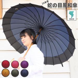 傘 レディース 長傘 24本骨 おしゃれ 和傘 蛇の目傘 和傘 かさ アンブレラ レイングッズ|gita