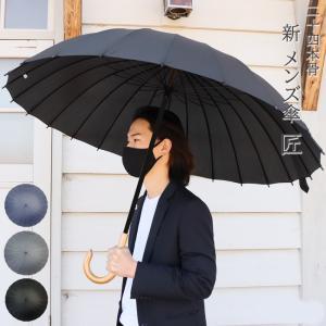 傘 メンズ 24本骨 65cm ワイドタイプ 和傘 匠 Takumi かさ パラソル|gita