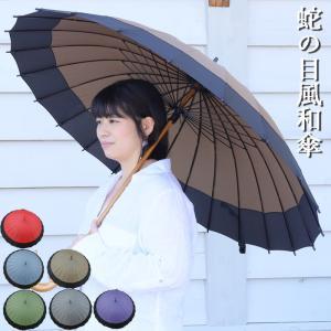 傘 レディース 長傘 24本骨 おしゃれ 和傘 新色 蛇の目傘 和傘 かさ アンブレラ レイングッズ|gita