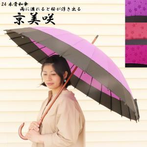 傘 レディース 長傘 24本骨 和傘 京美咲 雨に濡れると桜が浮き出る 雨傘 和風傘 かさ アンブレラ レイングッズ|gita