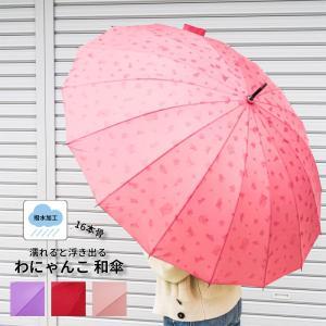 16本骨撥水和傘ジャンプ傘わにゃんこJK46雨にぬれると猫が可愛くたわむれる姿が浮かび上がります。自...