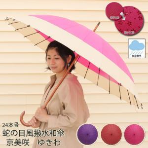 傘 レディース 長傘 24本骨 撥水 和傘 京美咲 ゆきわ ...