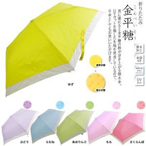 傘 折りたたみ レディース 金平糖 JK64 雨傘 雨具 かさ アンブレラ レイングッズの商品画像|ナビ