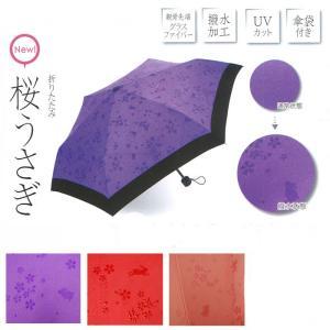 傘 レディース 折りたたみ傘 桜うさぎ 雨に濡れると柄が浮き出る 長傘 JK75 UVカット かさ アンブレラ レイングッズ|gita