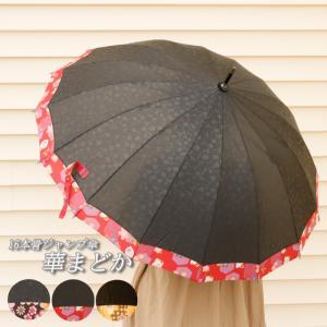 傘 レディース 長傘 16本骨 ジャンプ傘 和傘 華まどか 晴雨兼用 雨傘 UVカット JK62 雨 かさ レイングッズ 雨かさ|gita
