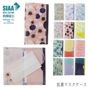 メール便 マスクケース 携帯用 抗菌 送料無料 日本製 抗菌マスクケース マスクポーチ 全12色 MC7575 マスク入れ おしゃれ マスク ケース|gita