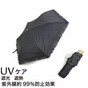 日傘 UVカット 傘 レディース 50cm 晴雨兼用 手開き...