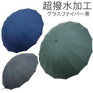 傘 メンズ 長傘 16本骨 70cm 手開き 傘袋付き ストライプ S70MP16H 紳士用 雨傘 レイングッズ アンブレラ 雨具|gita