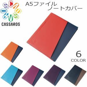 郵 メール便 送料無料 A5 ファイル ノートカバー おしゃれ CASSAROS キャサロス 日本製 メンズ レディース ギフト|gita