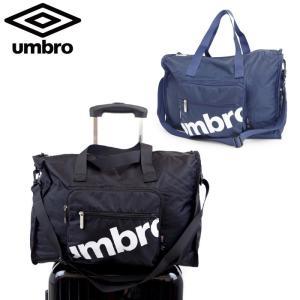 アンブロ(UMBRO)コンパクトボストンバッグ軽量素材で旅行などにオススメ!! 折りたためる便利なボ...