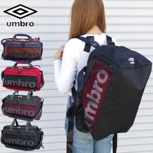 UMBRO/アンブロボストンシリーズボストンバッグM70233 アクティブに活動するスポーツマンや部...