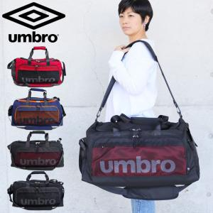 UMBRO/アンブロボストンシリーズボストンバッグL70234 アクティブに活動するスポーツマンや部...