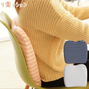 クッション リラックスクッション 椅子用 ピンク/ネイビー/グレー オフィス 事務 リラックス おしゃれ かわいい デスクワーク|gita