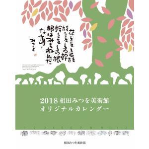カレンダー 2018 壁掛け アート 相田みつを プレゼント...