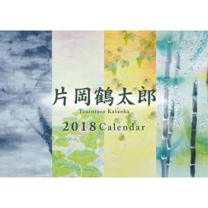カレンダー 2018 壁掛け アート 片岡鶴太郎 プレゼント...