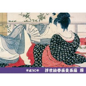 カレンダー 2018 壁掛け アート 浮世絵春画曼荼羅 暦 ...
