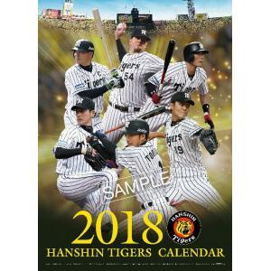 予約 カレンダー 2018 壁掛け スポーツ 阪神タイガース...