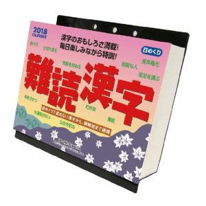 カレンダー 2018 壁掛け 教養 難読漢字 プレゼントカレ...