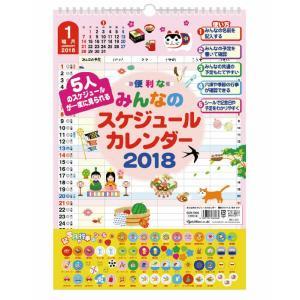 カレンダー 2018 壁掛け 実用 便利なみんなのスケジュー...