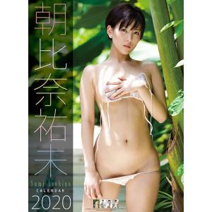 カレンダー2020 アイドル 女優 壁掛け 朝比奈祐未 女性タレント 2020年 壁掛けカレンダー