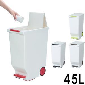 ごみ箱 ゴミ箱 ペダル スライド キッチン スライドペダルペール 45L ふた付き ペダル式 ダストボックス キャスター付き おしゃれ 45リットル 分別