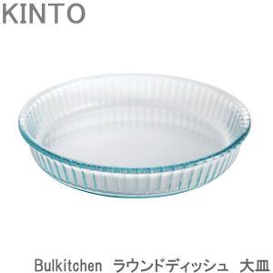 商品説明商品詳細 Bulkitchenラウンドディッシュ大皿 ●Bulkitchen−バルキッチン−...