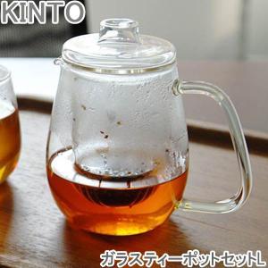 KINTO UNITEA ガラス ティーポット セット L 急須 ガラスポット 紅茶ポット 食洗機対応 茶こし付き ポットの商品画像|ナビ