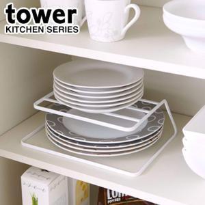 食器ラック ディッシュストレージ タワー tower 食器 収納 ラック ディッシュラック 食器立て 食器棚収納 皿 皿立て 整理 スタンド キッチン収納 gita