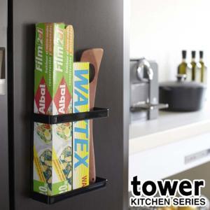 マグネット ラップホルダー タワー tower 冷蔵庫 ラップホルダー ラップ立て キッチン 磁石 ...