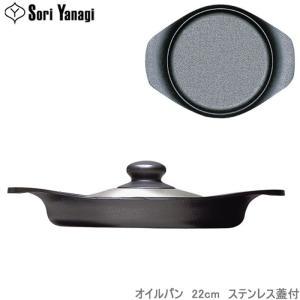 世界的に有名な日本の工業デザイナーの第一人者、柳宗理が作成した鉄鍋です。 シンプルで機能的なデザイン...