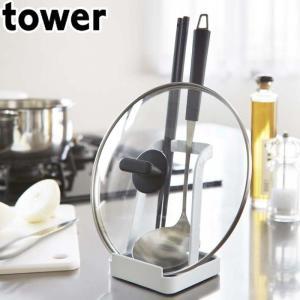 キッチンで大活躍の「towerシリーズ」のお玉&鍋蓋スタンドです。 お玉以外の小物(菜箸・ターナー・...