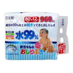 おしりふき 赤ちゃん 水99% 80枚入り 12個パック レ...