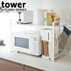 レンジ上 ラック 伸縮 レンジラック タワー tower 伸縮タイプ スチール製 キッチン収納棚 レンジ棚 キッチン キッチンラック キッチン収納 レンジラックの写真