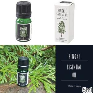 商品説明商品詳細 天然木曽ヒノキの枝から抽出した、エッセンシャルオイルです。 ヒノキのさわやかな森林...