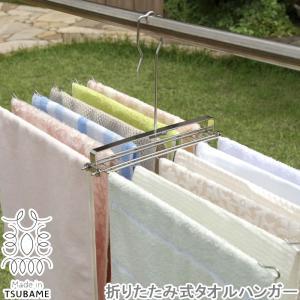 タオルをたっぷり干せる!丈夫で便利なステンレスハンガー。 アームの長さをタオルの幅に合わせた便利なタ...